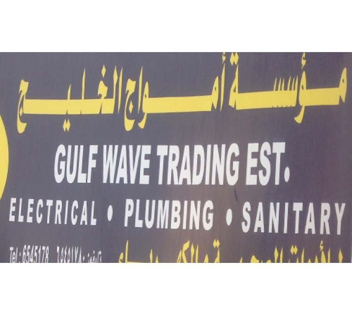 d42f842ea مؤسسة امواج الخليج للادوات الصحية