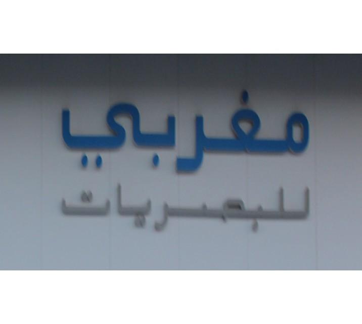 c98768790 مغربي للبصريات